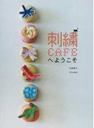 刺繡CAFEへようこそ