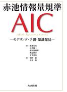 赤池情報量規準AIC モデリング・予測・知識発見