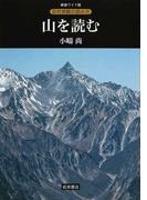 山を読む 新装ワイド版 (自然景観の読み方)