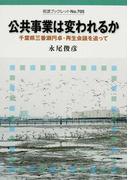 公共事業は変われるか 千葉県三番瀬円卓・再生会議を追って (岩波ブックレット)(岩波ブックレット)
