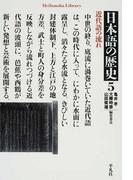 日本語の歴史 5 近代語の流れ (平凡社ライブラリー)(平凡社ライブラリー)