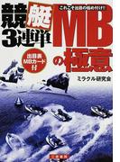 競艇3連単MBの極意 これこそ出目の極め付け!! (サンケイブックス)(サンケイブックス)