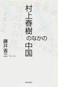 村上春樹のなかの中国 (朝日選書)(朝日選書)