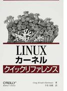 LINUXカーネルクイックリファレンス