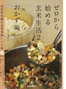 ゼロから始める玄米生活 高取保育園の食育実践レシピ集 2 おかず編 (西日本新聞ブックレット シリーズ・食卓の向こう側)