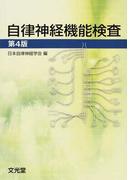 自律神経機能検査 第4版