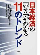 日本経済の「いま」がわかる11のトレンド