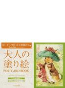 大人の塗り絵POSTCARD BOOK ピーターラビットと仲間たち編