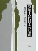 原始・古代日本の祭祀
