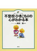 不登校・ひきこもりの心がわかる本 イラスト版