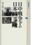 日中戦争下の日本 (講談社選書メチエ)(講談社選書メチエ)