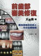 前歯部審美修復 天然歯編 難易度鑑別診断とその治療戦略
