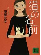 猫の名前 (講談社文庫)(講談社文庫)