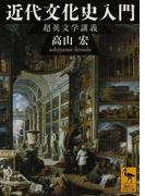 近代文化史入門 超英文学講義 (講談社学術文庫)(講談社学術文庫)