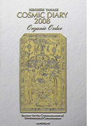 コズミック・ダイアリー Organic Order 2008