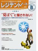 """レジデントノート Vol.9−No.5(2007−8月号) 特集・""""夏ばて""""に騙されない!"""
