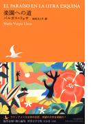 世界文学全集 1−02 楽園への道