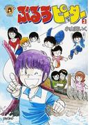 ぶるうピーター 3 (fukkan.com 小山田いく選集)