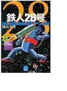鉄人28号 原作完全版 23 戦慄の光る物体 (KIBO COMICSスペシャル)