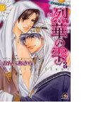 烈華の雫 2 (KAIOHSHA COMICS)