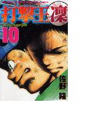 打撃王凛 10 (講談社コミックス MONTHLY SHONEN MAGAZINE COMICS)(月刊少年マガジンKC)