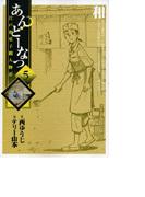 あんどーなつ 5 江戸和菓子職人物語 花の助け船 (ビッグコミックス)(ビッグコミックス)