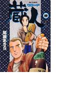 蔵人 4 未来の酒 (ビッグコミックス)