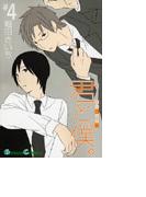 君と僕。 4 (ガンガンコミックス)(ガンガンコミックス)