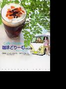 珈琲どりーむ vol.3 Time of the cafe (芳文社コミックス)(芳文社コミックス)