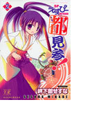 えすぴー都見参! 2 (MANGA TIME KR COMICS)