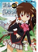リトルバスターズ!The4コマ 1 (Dengeki Comics EX)(電撃コミックスEX)