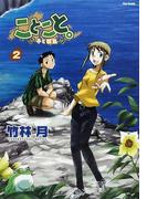 ことこと。 子と孤島 2 (Flex Comix)(Flex Comix(フレックスコミックス))