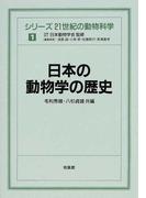 日本の動物学の歴史 (シリーズ21世紀の動物科学)