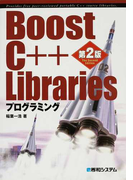 Boost C++ Librariesプログラミング Provides free peer‐reviewed portable C++ source libraries 第2版