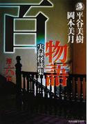 百物語 実録怪談集 第6夜 (ハルキ・ホラー文庫)