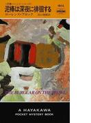 泥棒は深夜に徘徊する (HAYAKAWA POCKET MYSTERY BOOKS 泥棒バーニイ・シリーズ)(ハヤカワ・ポケット・ミステリ・ブックス)