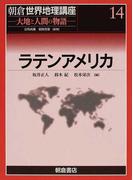 朝倉世界地理講座 大地と人間の物語 14 ラテンアメリカ