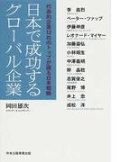 日本で成功するグローバル企業 代表的企業12社のトップが語る日本戦略
