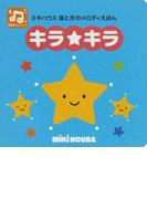 キラ★キラ メロディとひかり (ミキハウスの絵本 ミキハウス音と光のメロディえほん)