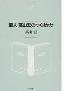 超人高山宏のつくりかた (NTT出版ライブラリーレゾナント)