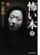 怖い本 7 (ハルキ・ホラー文庫)
