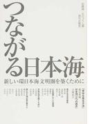 つながる日本海 新しい環日本海文明圏を築くために