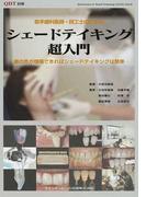 若手歯科医師・技工士のためのシェードテイキング超入門 歯の色が理解できればシェードテイキングは簡単