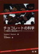 チョコレートの科学 その機能性と製造技術のすべて