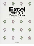 Excelマスターブック 2003&2002対応Windows XP版 Special Edition