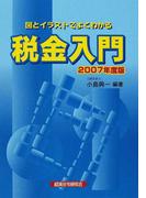 税金入門 図とイラストでよくわかる 2007年度版