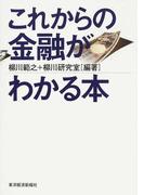 これからの金融がわかる本