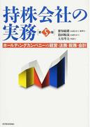 持株会社の実務 ホールディングカンパニーの経営・法務・税務・会計 第5版