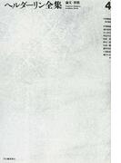 ヘルダーリン全集 新装版 4 論文・書簡