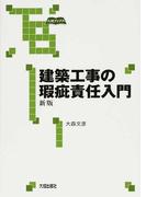 建築工事の瑕疵責任入門 新版 (大成ブックス)